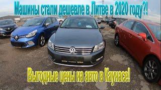 На сколько стали ДЕШЕВЛЕ ЦЕНЫ на авто в Литве Каунас в Новом Году 2020 - Поиск хорошего авто в Литве