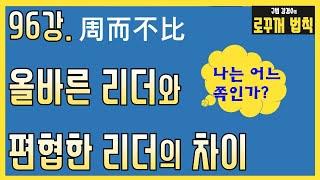 [자기계발]구범 강경수의 로꾸꺼 법칙 96 - 동양 고…