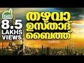 തഴവാ ഉസ്താദ് ബൈത്ത് │ Thazhava Usthad Baith │ Islamic Songs in Malayalam Mp3