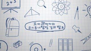 [2021사이앤조이페스티벌] 꼬마 과학자의 우리 동네 탐험 결과 발표
