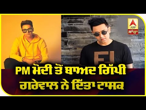 After Pm Modi , Gippy Grewal gave task to Fans | Punjabi Singer | Gippy Grewal