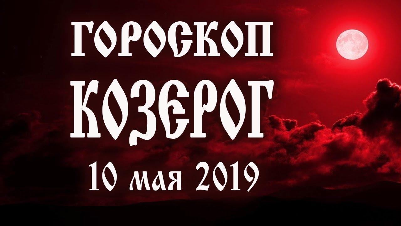 Гороскоп на сегодня 10 мая 2019 года Козерог ♑ Что нам готовят звёзды в этот день