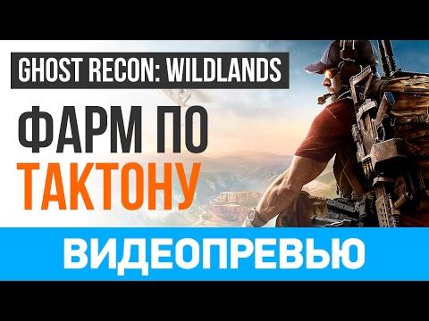 Превью игры Tom Clancys Ghost Recon: Wildlands (итоги ЗБТ)
