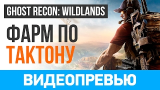 Превью игры Tom Clancy's Ghost Recon: Wildlands (итоги ЗБТ)
