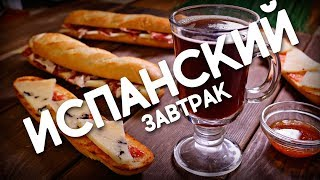 Рецепт | Испанский завтрак от Димы Фреско. Бутерброды бокадийос и тостадас
