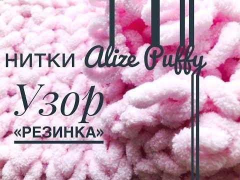 Как связать узор резинка нитками Alize Puffy