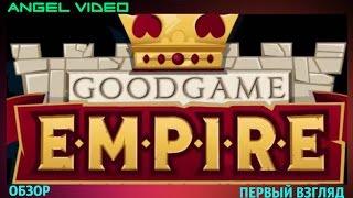Goodgame Empire - Обзор/Первый взгляд