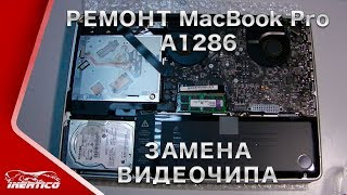 Ремонт MacBook Pro 2011 (A1286) - Замена видеочипа. Чистка