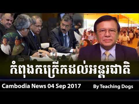 Khmer Hot News RFA Radio Free Asia Khmer Morning Monday 09/04/2017