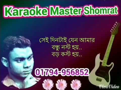 ekdin tomake na dekhle ♪ andrew kishore & konok chapa ♪ kajer meye ♪ bangla karaoke demo