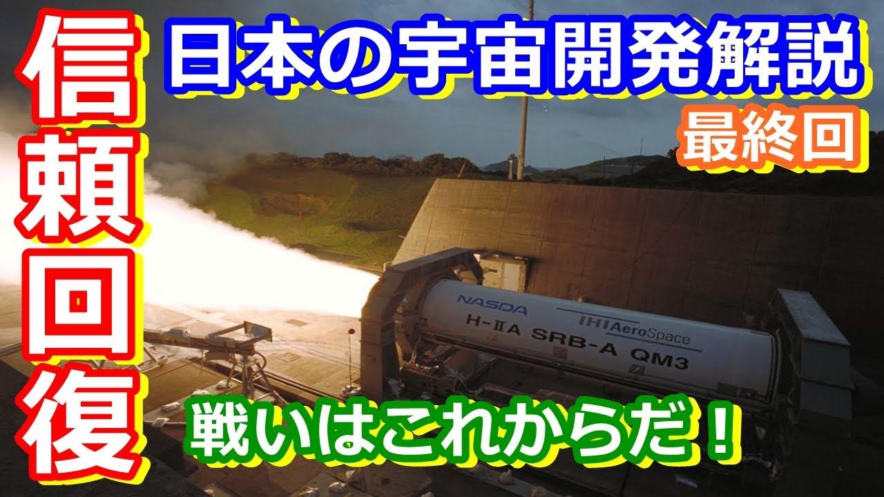 【ゆっくり解説】JAXAの戦いはこれからだ! 日本の宇宙開発の歴史その36最終回