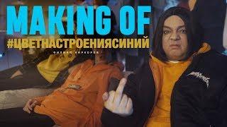 Филипп Киркоров - Цвет настроения синий (MAKING OF)