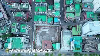 계양2동 생활문화센터 신축사업 [기록영상]썸네일