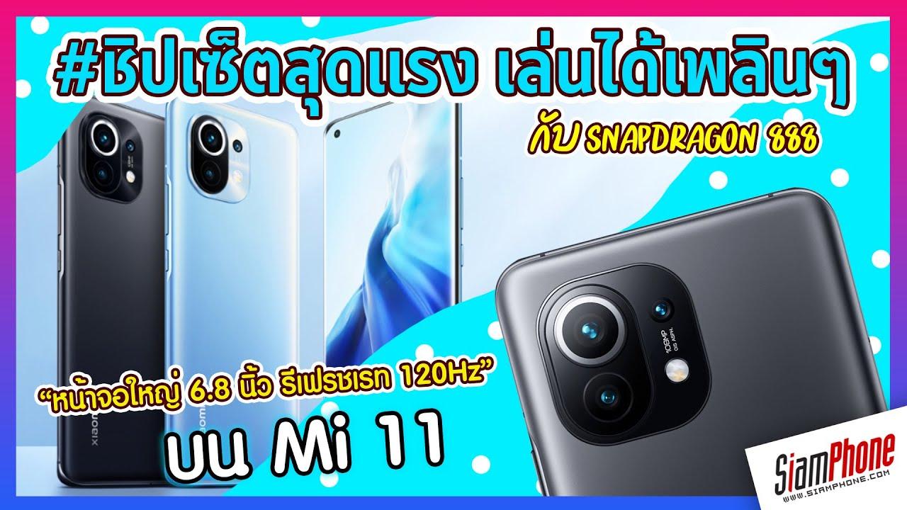 Unbox Mi 11 5G เครื่องไทย ชิป Snapdragon 888 ตัวแรกของโลก