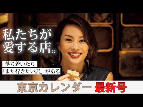 落ち着いたらまた行きたい!著名人13名が「私の愛するレストラン」について語った!【東カレ最新号】