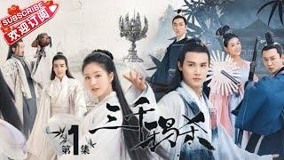 Love of Thousand Years EP1 - Zheng Yecheng, Zhao Lusi, Liu Yitong, Wang Mengli【Jetsen Huashi TV】