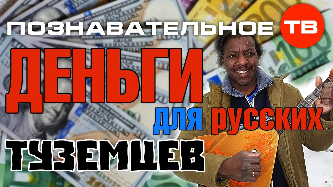 Высказывания: Деньги для русских туземцев (Познавательное ТВ, Артём Войтенков)