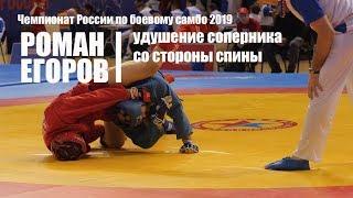 РОМАН ЕГОРОВ /удушение сзади / Чемпионат России 2019