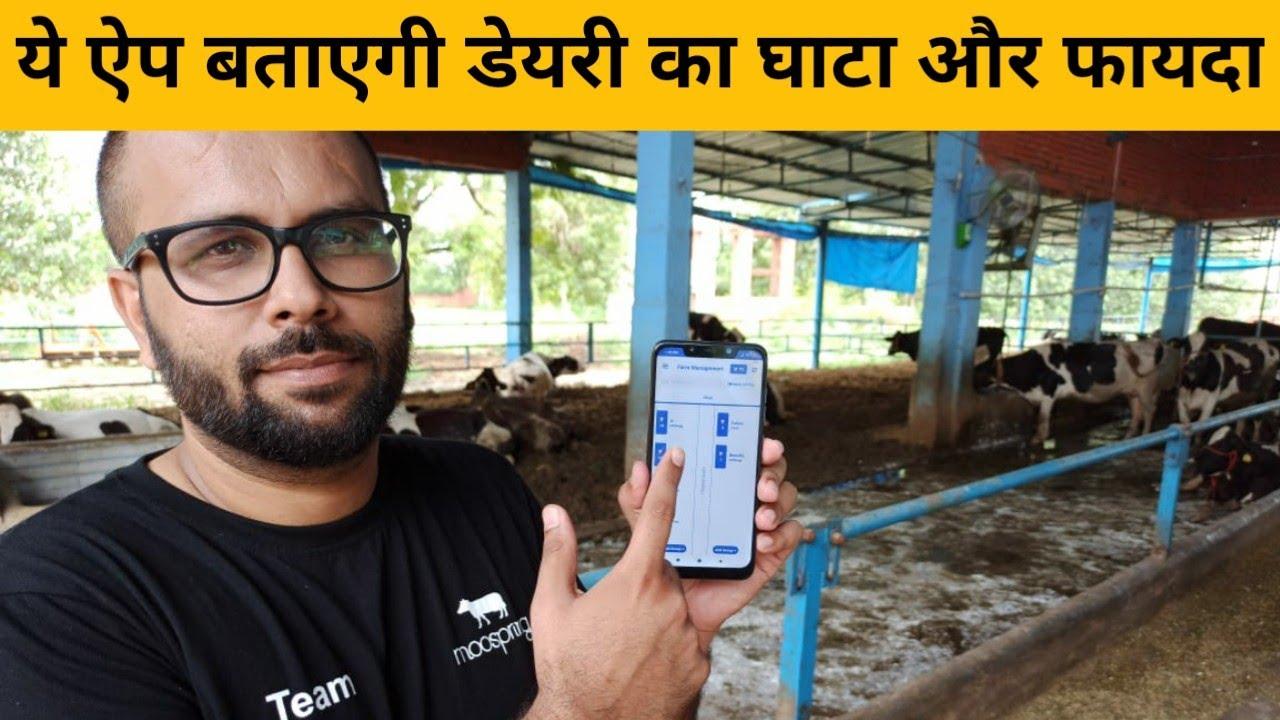 अपनी डेयरी का रिकॉर्ड इसमें रखें । Dairy record keeping farm tree app । kisan farming
