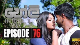 Heily | Episode 76 17th March 2020 Thumbnail