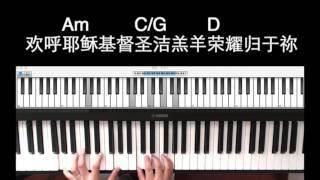 将天敞开 敬拜钢琴示范