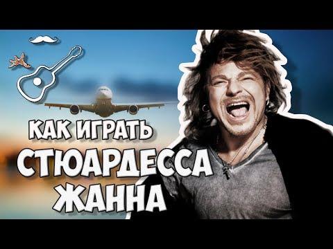 Владимир Пресняков-Стюардесса по имени Жанна-караоке HD