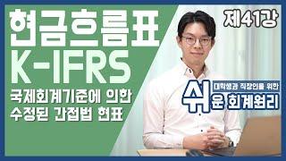 국제회계기준(K-IFR…