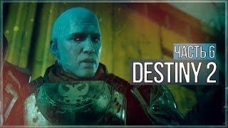 Улей  Destiny 2 6 PS 4 Pro ft. JackShepard