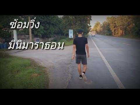 ซ้อมวิ่ง  มินิมาราธอน ครั้งที่1