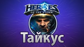 Heroes of the Storm — Тайкус