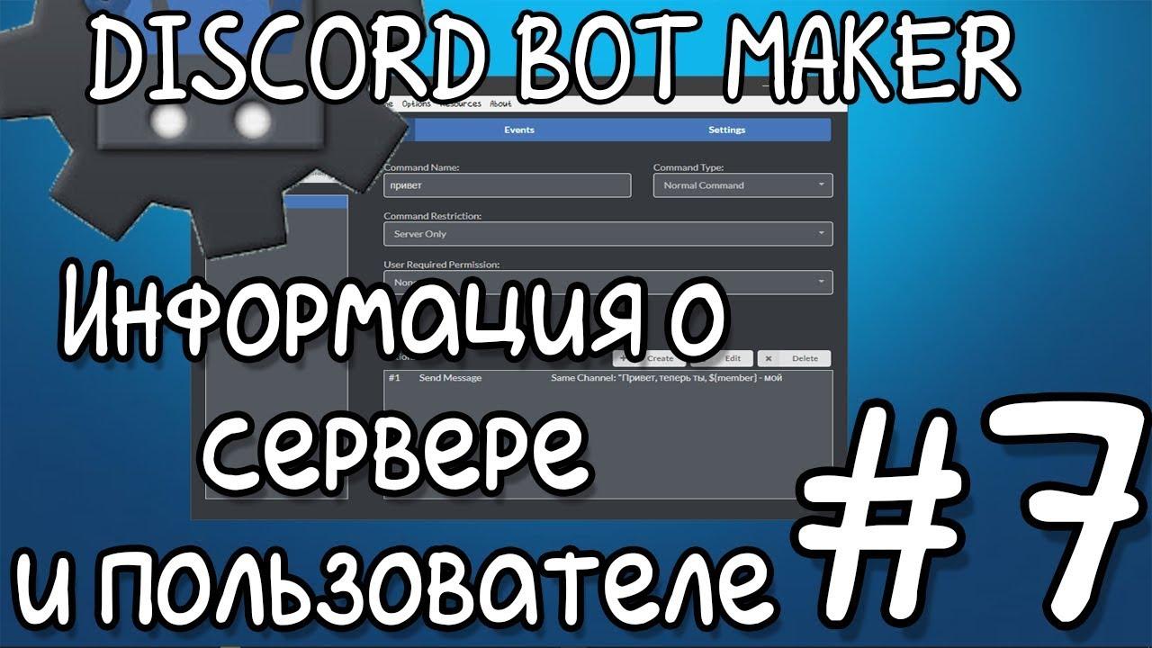 Discord Bot Maker Download