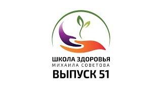 Школа здоровья Михаила СОВЕТОВА ВЫПУСК 51