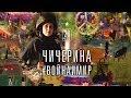Чичерина Вои на и Мир Лучшие песни 2017 mp3