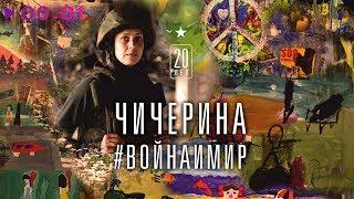 Чичерина - Война и Мир (Лучшие песни) 2017