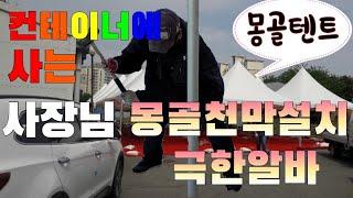 컨테이너에 사는 사장님 몽골천막일당 몽골천막 설치하는 …