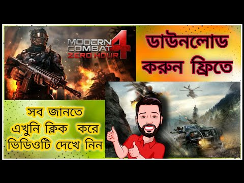 How To Download Modern Combat 4:zero Hour For Android(2020)?by Gaming Star