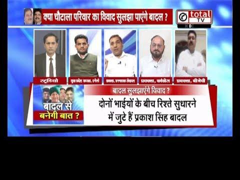 क्या Punjab के पूर्व सीएम Prakash Singh Badal सुलझाएंगे INLD विवाद, पार्टी में उथल-पुथल जारी?