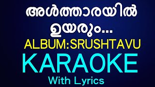 Super Hit Christian Devotional Song Karaoke with Lyrics Album Srushdavu | Song Altharayil