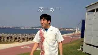 沖縄国際映画祭、ビーチ楽屋にて野球をする後輩たち。 バッター:河本準...