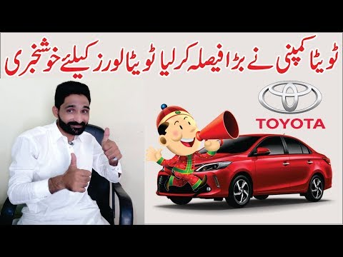 TOYOTA INDUS New Launch Car Toyota Vios Replace Gli And Xli