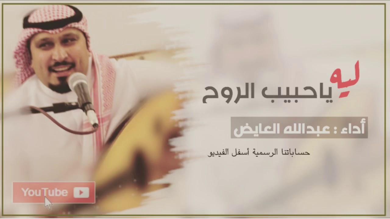 ليه ياحبيب الروح عبدالله العايض ٢٠١٩ Youtube