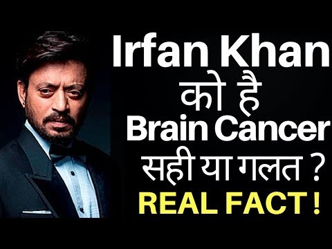 Irrfan Khan has Brain Cancer ? | Real Fact of  Viral News | Irfan Khan illness | Blackmail