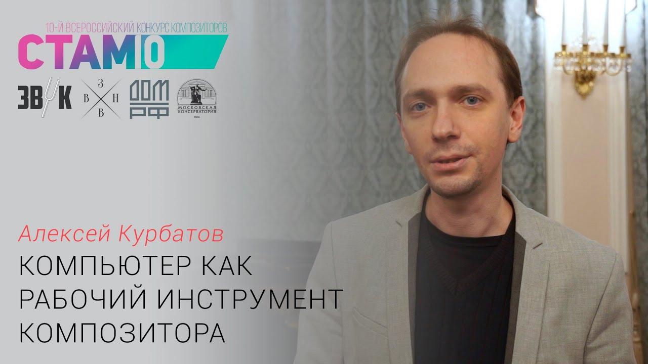 Алексей Курбатов «Компьютер как рабочий инструмент композитора»