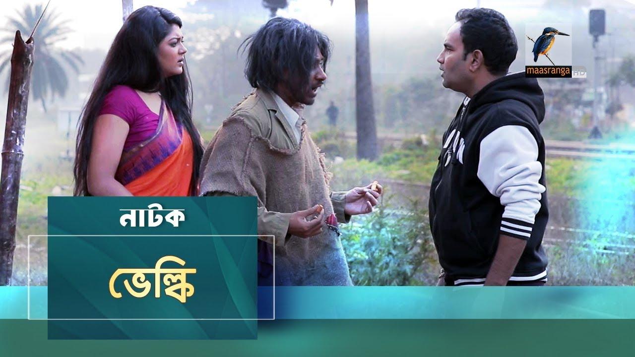 Maasranga TV   Velki   Shajal Noor, Moushumi Hamid, Majnun Mijan   Natok   2018