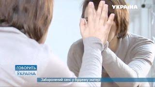 Запретный секс в доме матери (полный выпуск) | Говорить Україна