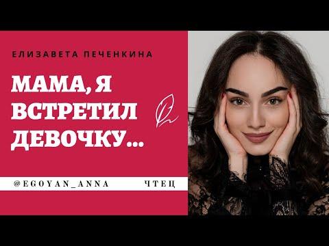 Anna Egoyan. Елизавета Печенкина - «Мама, я встретил девочку...»