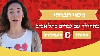 ניסוי חברתי-בחורה מתחילה עם גברים ברחוב בתל אביב