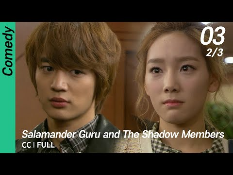 [CC/FULL] Salamander Guru and The Shadow Members EP03 (2/3) | 도롱뇽도사와그림자조작단 from YouTube · Duration:  19 minutes 45 seconds