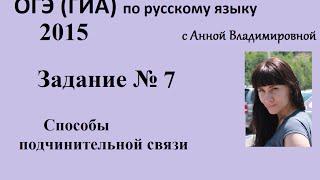 Русский язык. 9 класс, 2016.Задание 7, подготовка к ОГЭ(ГИА) с Анной Владимировной