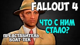 Fallout 4 - истории Что стало с представителем Волт-Тек мой save в игре
